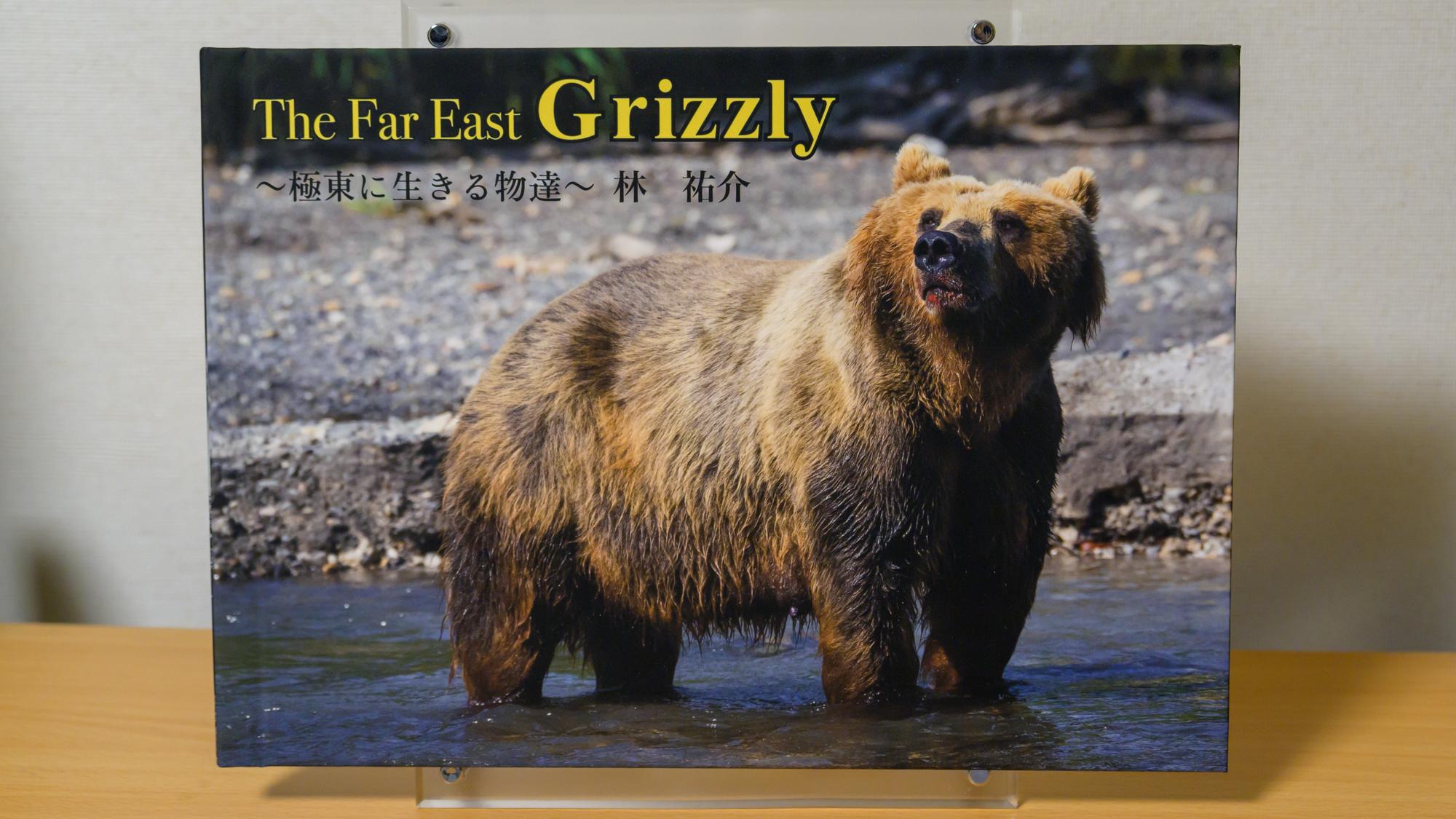 林 祐介 写真集 Tha Far East Grizzly