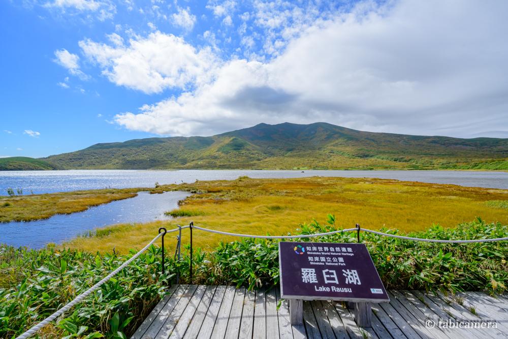 紅葉の羅臼湖と知西別岳