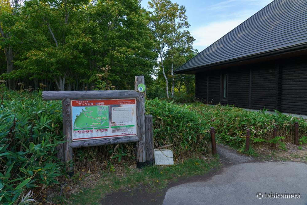 フレペの滝散策コース入口