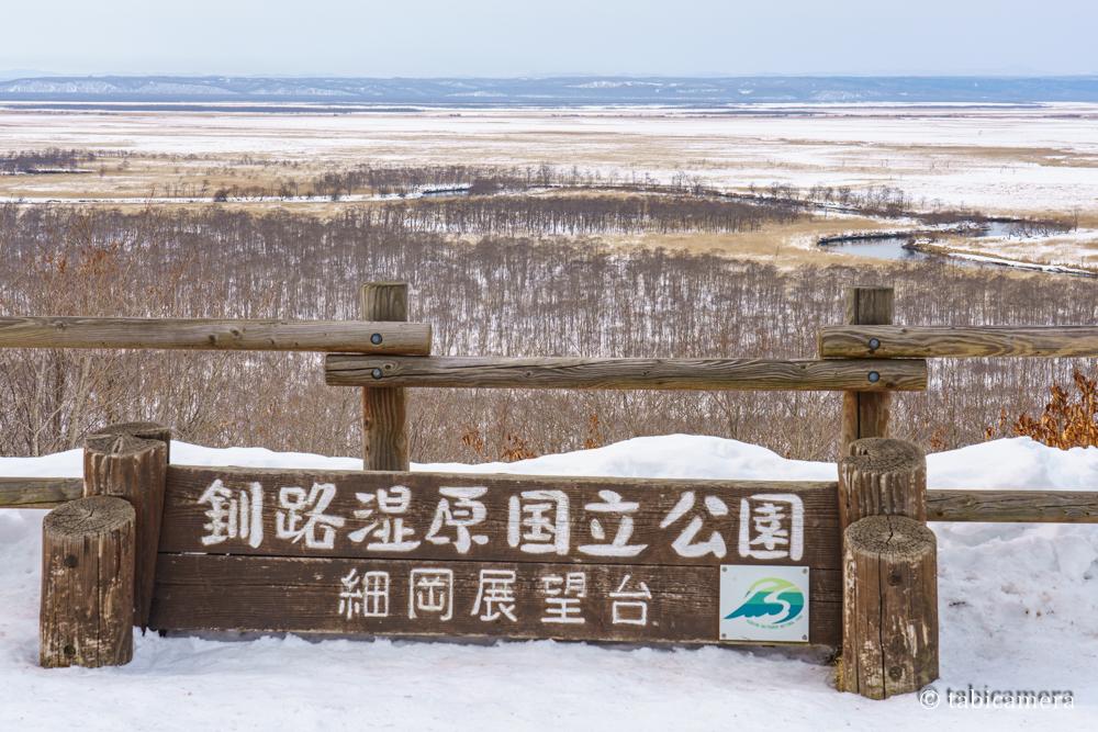 冬 釧路湿原細岡展望台